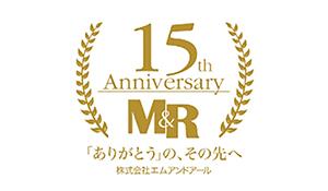 15周年ロゴ