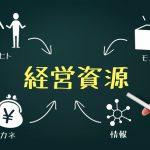 小売業の「ヒトモノカネ情報」にみる経営資源の最大化とリスク回避について